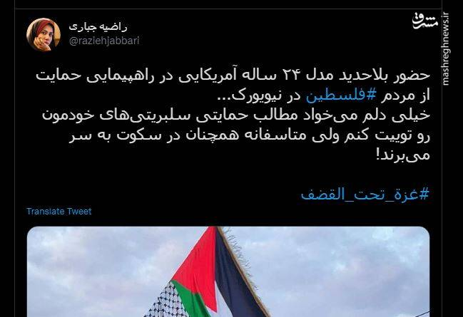حمایت سلبریتی آمریکایی از فلسطین