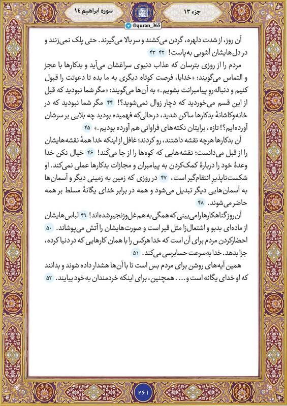 """شروع صبح با """"قرآن کریم""""؛ صفحه ۲۶1+صوت"""