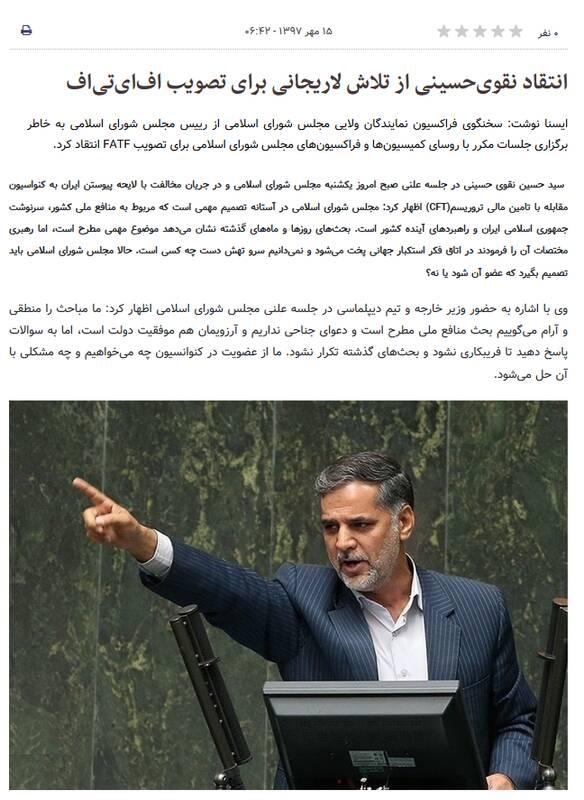 مروری بر عملکرد مبهم لاریجانی در مجلس/ آیا لاریجانی در بزنگاههای سیاسی به نفع نظام اقدام کرد؟