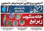 عکس/ صفحه نخست روزنامههای چهارشنبه ۲۹ اردیبهشت