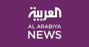 شبکه العربیه در خدمت دشمن صهیونیستی است