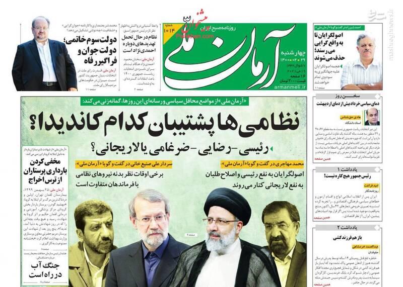 مرعشی: وضع فعلی نتیجه ناکارآمدی دولتهای قبل است/ با تنش زدایی با آل سعود «امنیت منطقه» را افزایش دهیم