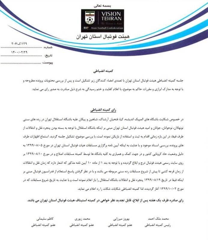 تغییر موضع هیات فوتبال در ثبت قرارداد غیرقانونی بازیکنان/ شکایت باشگاهها از استقلال رد شد +نامه