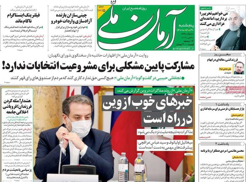 ابتکار: ما از فروپاشی اقتصادی ایران جلوگیری کردیم/ «دفاتر نمادین اروپایی ها در تهران»؛ دستاورد جدید برجام