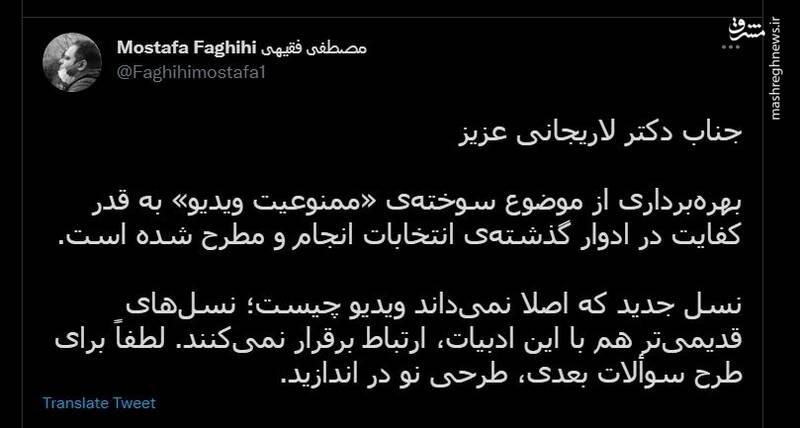انتقاد مدیرمسئول سایت اصلاح طلب از لاریجانی