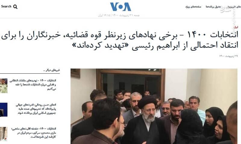 رسانه های حامی «قاتلان حاج قاسم» علیه رئیسی/ عطریانفر: احتمالا رقابت نهایی میان جهانگیری و لاریجانی است