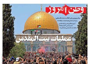 عکس/ صفحه نخست روزنامههای شنبه اول خرداد