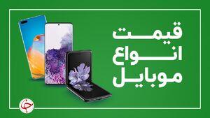قیمت روز گوشی موبایل در ۱۴۰۰/۳/۱ +جدول
