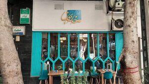 غذای افغانستانی در قلب تهران+ تصاویر