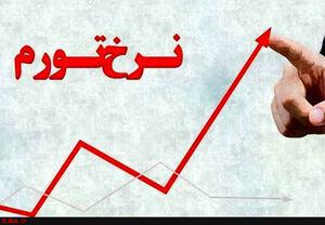 دولت روحانی تورم ۵۰ درصد را به یادگار میگذارد