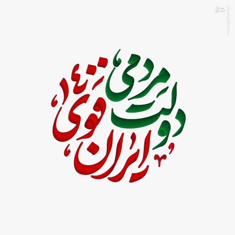 نشان رسمی ستاد انتخاباتی رئیسی+ عکس