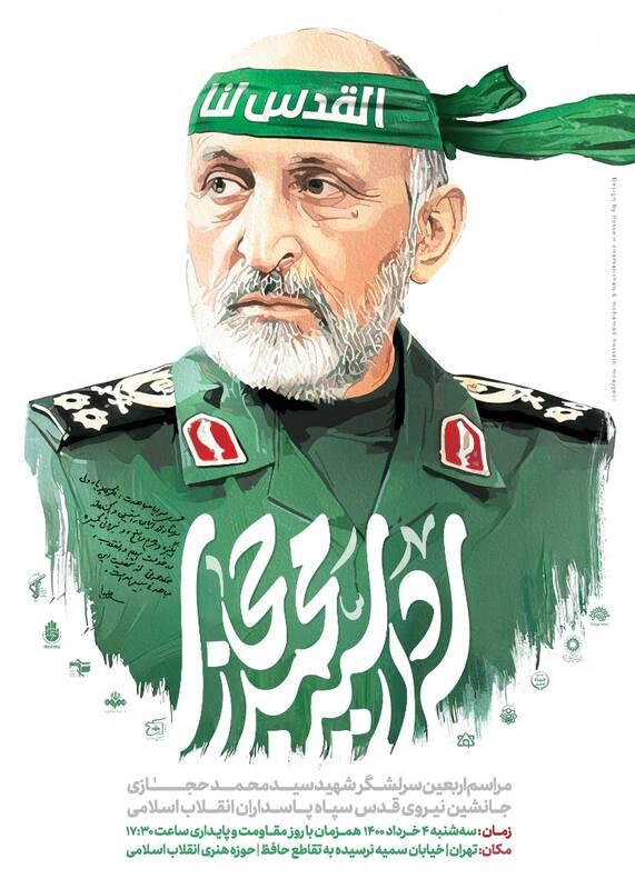 مراسم اربعین سردار شهید سید محمد حجازی سه شنبه برگزار میشود