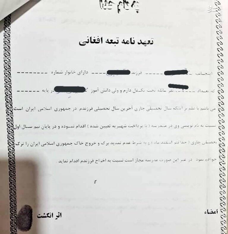 ماجرای تعهدی که با کمک رهبرانقلاب برداشته شد+ عکس