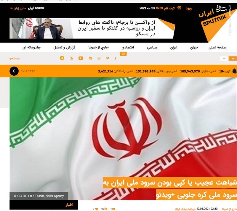 پشت پرده حمله به سرود ملی جمهوری اسلامی ایران/ آیا «الکساندر رهبری» در رؤیای ساخت سرود ملی است؟