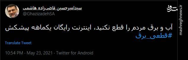 واکنش قاضی زاده به تبلیغ اینترنت دولتی