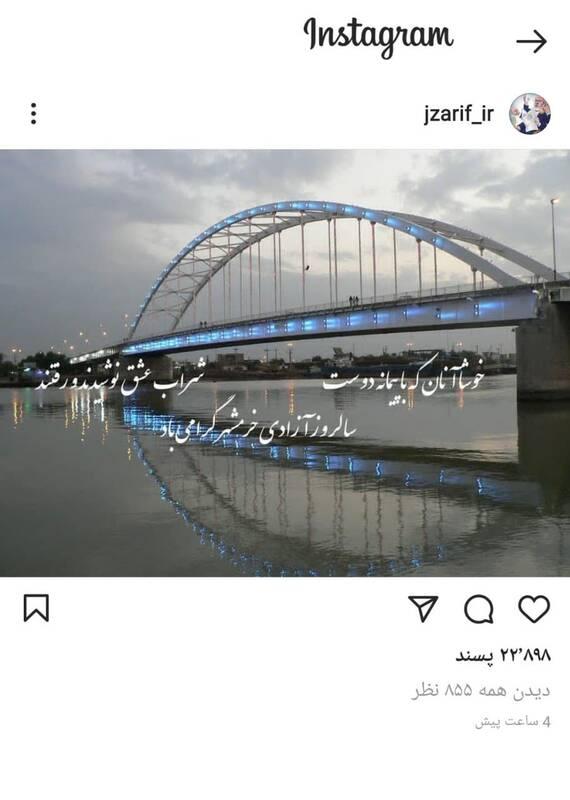 تبریک اینستاگرامی ظریف برای آزادسازی خرمشهر