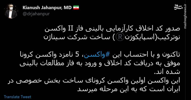 پنجمین واکسن ایرانی کرونا کد اخلاق گرفت