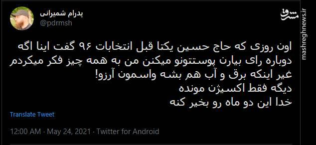 هشداری که حاج حسین یکتا درباره دولت داده بود