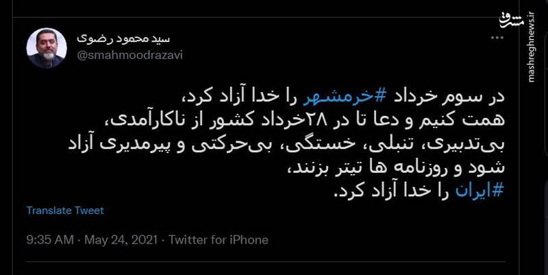 ایران در ۲۸ خرداد آزاد میشود؟