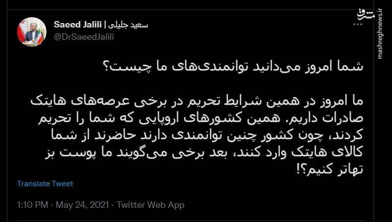 توییت سعید جلیلی درباره تهاتر پوست بز !