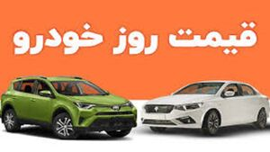 قیمت روز انواع خودرو در ۴ خرداد +جدول