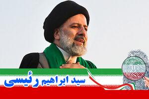 اعلام حمایت جبهه پایداری از سیدابراهیم رئیسی