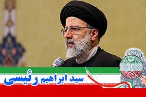 «خجسته پور» رئیس ستاد انتخاباتی حامیان آیت الله رئیسی شد