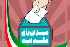 نتیجه انتخابات شورای اسلامی شهر دامغان اعلام شد
