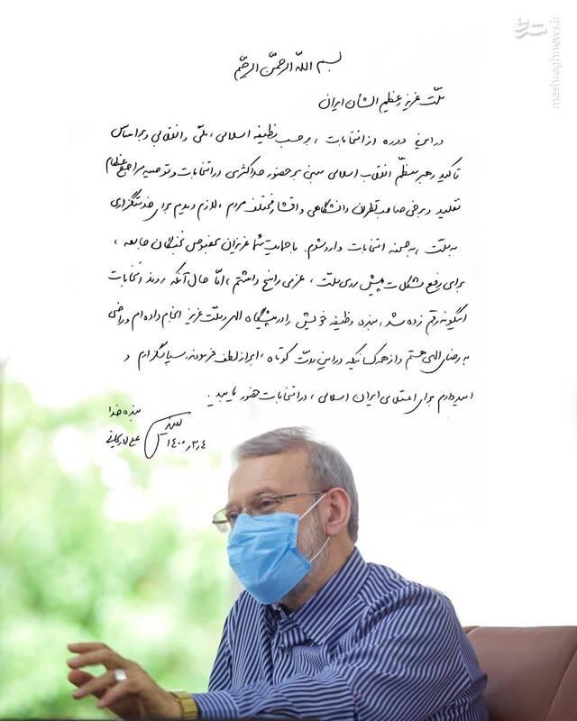 توییت علی لاریجانی بعد از اعلام نظر شورای نگهبان+ عکس