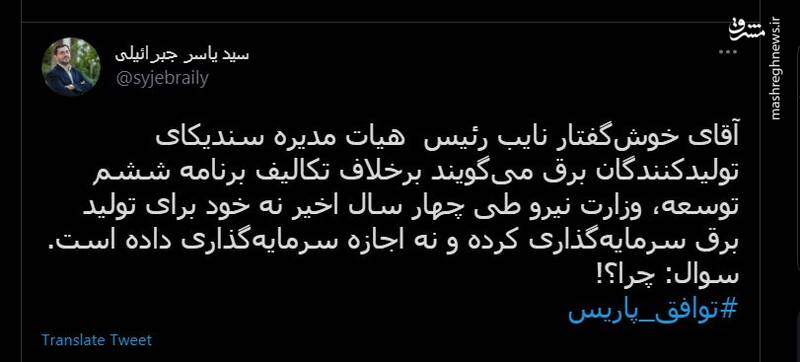 وزارت نیرو مانع سرمایه گذاری در صنعت برق شد+ فیلم