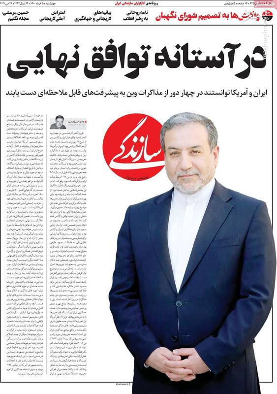 دلواپسی اصلاحطلبان برای کاندیداهای پست «تدارکاتچی»/ دولت بایدن برجام موشکی و منطقهای میخواهد
