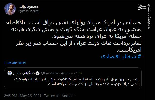 دزدی از حساب بانکی مردم عراق!