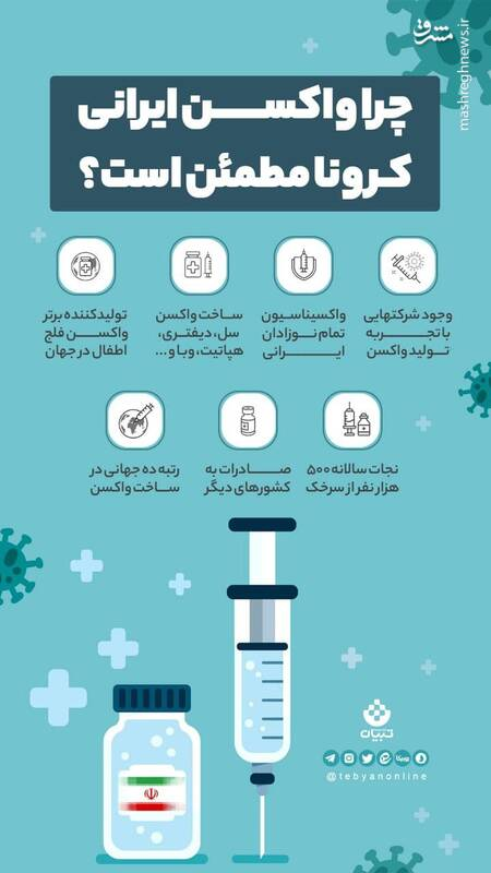 چرا واکسن ایرانی کرونا مطمئن است؟
