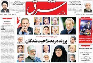 فاطمه هاشمی: جمهوریت نظام صدمه دیده است/ آخوندی از معدود «مدیرانِ با برنامه» است!