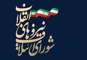 اعلام اسامی کاندیداهای شورای شهر تهران ائتلاف نیروهای انقلاب