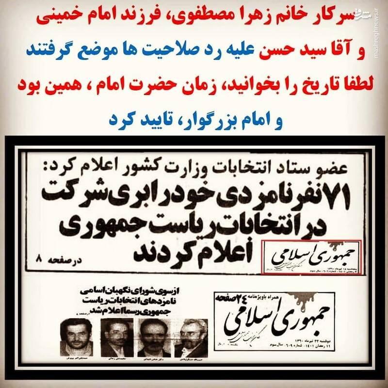 ماجرای شورای نگهبان در انتخابات سال ۶۰