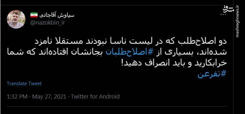 علت حمله اصلاح طلبان به ۲ نامزد اصلاح طلب!