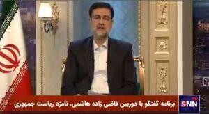 فیلم/ کنایه قاضیزاده هاشمی به هاشمی رفسنجانی، خاتمی و احمدی نژاد