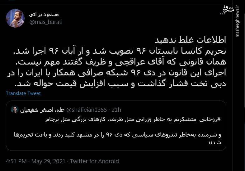 عراقچی و ظریف می گفتند تحریم کاتسا مهم نیست