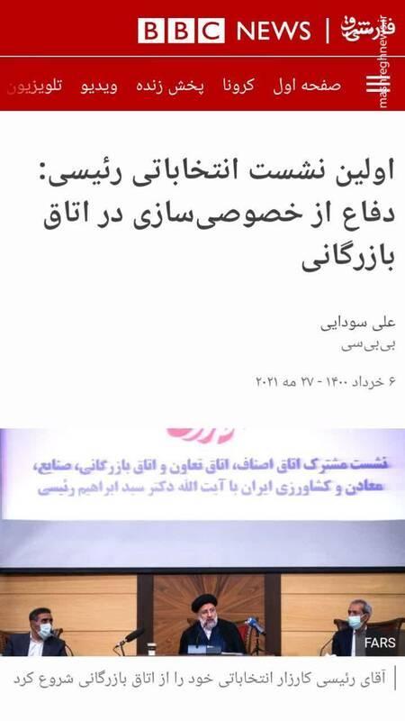 صدای مشترک خاتمی و منافقین علیه انتخابات/ سم پاشی BBC علیه رئیسی، هر روز بیشتر از دیروز