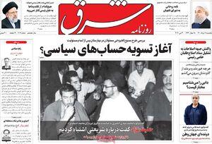 روزنامه حامی دولت: وعدههای کاندیداها باید ضبط و صورت جلسه شود/ ما میتوانیم با دست پُر «برجام منطقهای» را آغاز کنیم