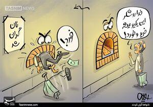 کاریکاتور/ جای اینکه ما نون بخوریم، نون ما رو خورد!