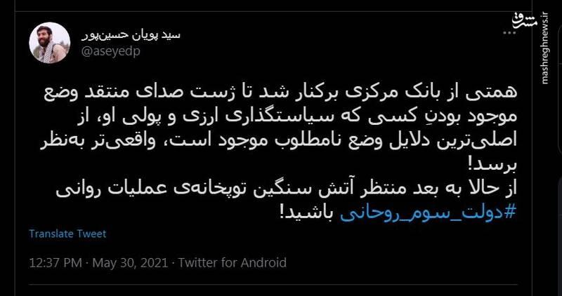 هدف دولت سوم روحانی از برکناری همتی
