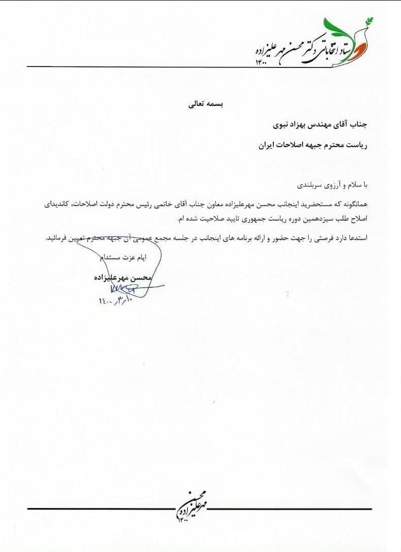درخواست مهرعلیزاده برای حضور در نشست نهاد اجماعساز اصلاحطلبان