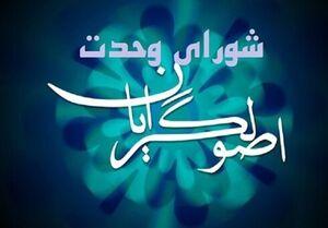 اعلام لیست کاندیداهای «شورای وحدت» در انتخابات شورای شهر تهران