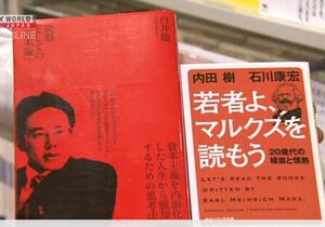 گرایش عجیب ژاپنی ها به مارکسیسم