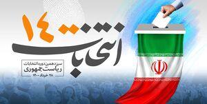 اعلام حمایت رسمی وزیر اسبق کشاورزی از حجتالاسلام رئیسی