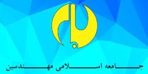 رئیس ستاد انتخاباتی جامعه اسلامی مهندسین حجتالاسلام رئیسی معرفی شد