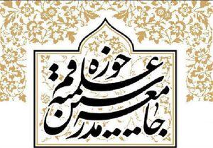 حمایت جامعه مدرسین حوزه علمیه قم از سید ابراهیم رئیسی