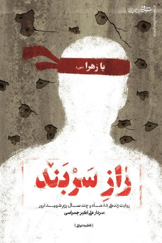 راز همکار اطلاعاتِ سپاه قم برملا شد + عکس